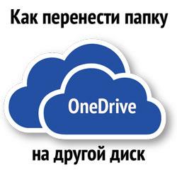 Переносим папку OneDrive на другой диск
