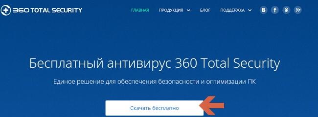 Официальный сайт Total Security