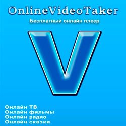 Online Video Taker русская версия