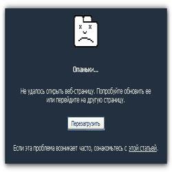 Устраняем ошибку «Опаньки» в Google Chrome