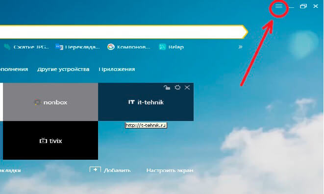 Кнопка параметров Яндекс браузера