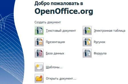 Основное окно с приложениями Опен Офис