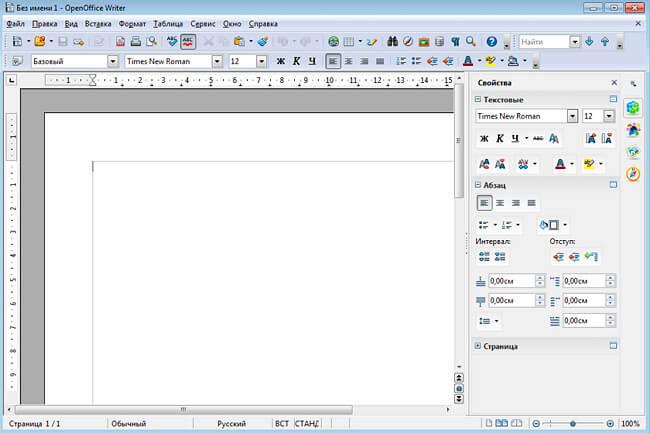 Writer - аналог MS Ворд