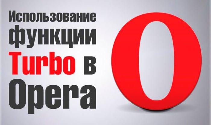 Функция Турбо в Opera