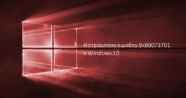 3 способа исправления ошибки 0x80073701 при обновлении системы Windows 10