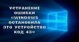 Как исправить ошибку с кодом 43 видеокарты Nvidia в ОС Windows 10, 4 способа