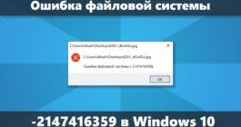 7 способов исправления ошибки файловой системы 2147416359 в ОС Windows 10