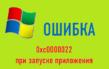 Как можно исправить ошибку 0xc0000022 при запуске приложения ОС Windows 10