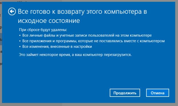откат с удалением на Windows 10