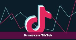 Как можно быстро отписаться в ТикТоке и узнать, кто удалился