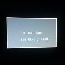 «Вне диапазона 67.5 kHz/60 Hz» что делать при запуске игры
