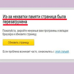 Как исправить ошибку «из-за нехватки памяти страница была перезагружена» в браузере Яндекс