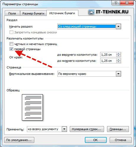 Опция отключения нумерации на первом листе