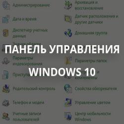 Где панель управления в Windows 10 – все способы входа