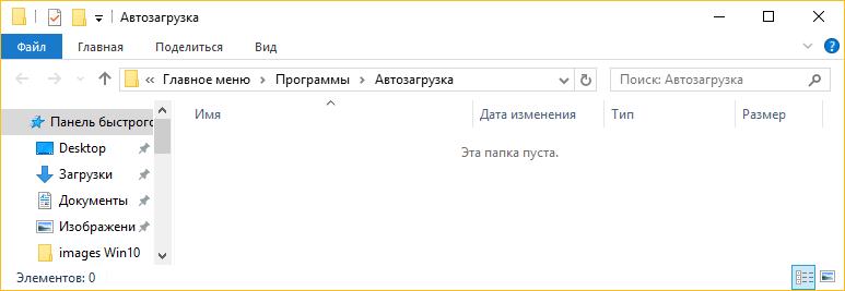 папка автозагрузки в Windows 10