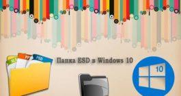 Что это за папка ESD и можно ее удалить на Windows 10 – инструкция