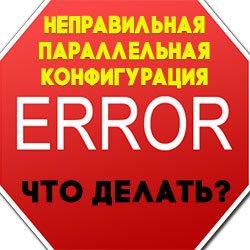 Устраняем ошибку «параллельная конфигурация неправильна»