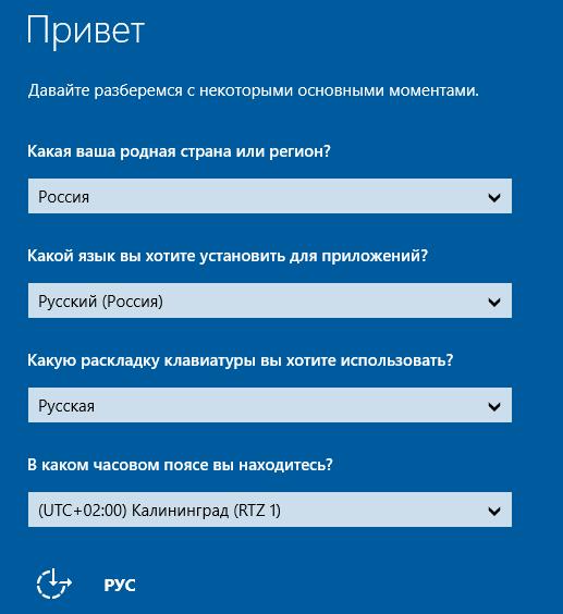 параметры региона на windows 10