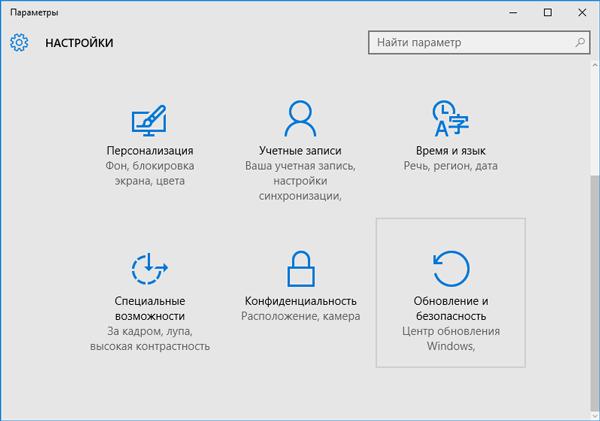параметры обновления windows