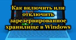 Как удалить и отключить зарезервированное хранилище в системе Windows 10