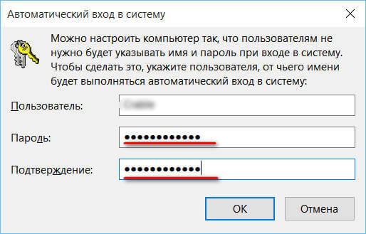 отключаем пароль на видовс 10
