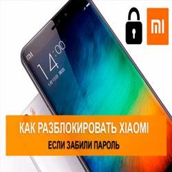 Как сбросить пароль Xiaomi без потери данных