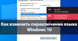 Настройка переключения языка на клавиатуре и сочетания клавиш в Windows 10