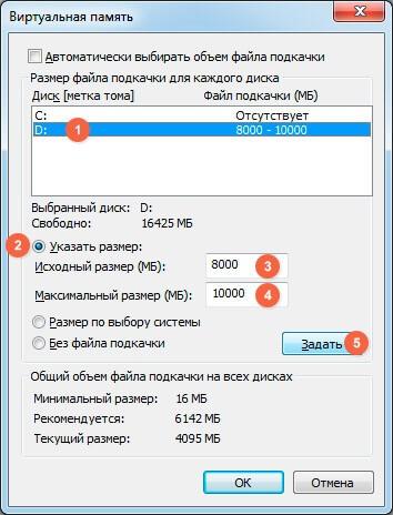 Задание особого размера файла подкачки