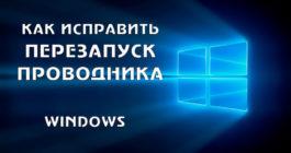 Почему Проводник ОС Windows 10 постоянно перезапускается и 3 способа решения