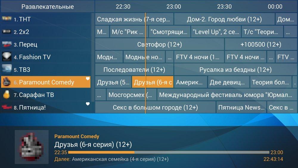 Perfect Player IPTV