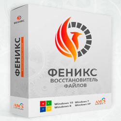 Восстановление удаленных данных в программе «ФЕНИКС»