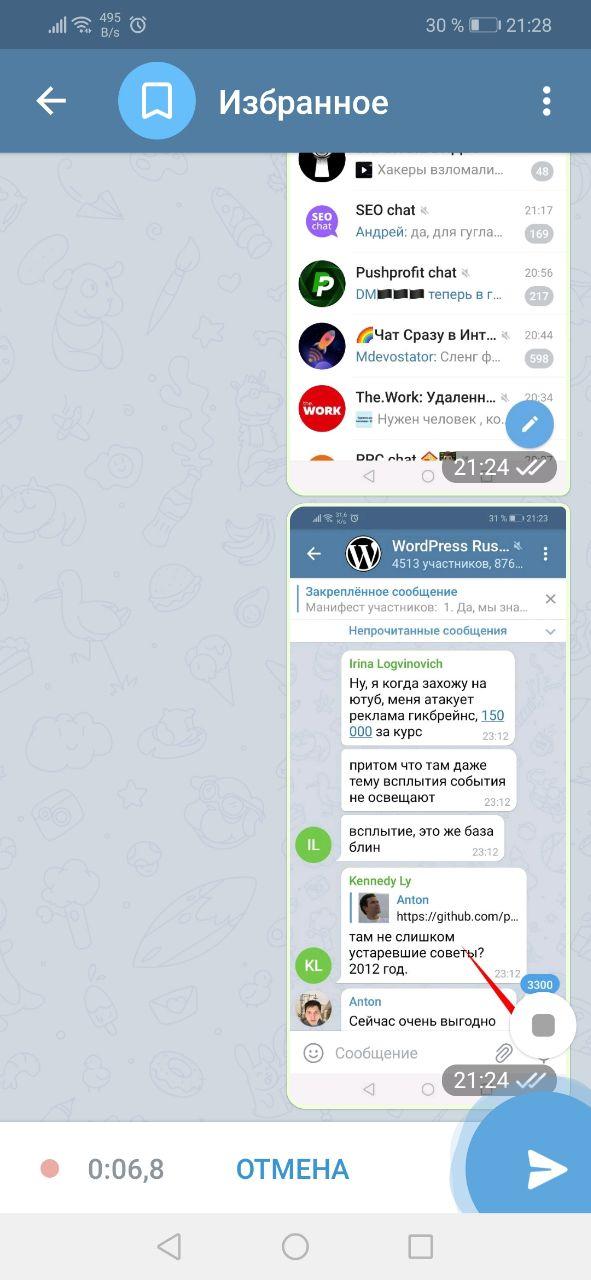 Как в Телеграме можно записать голосовое сообщение и отправить аудиофайл