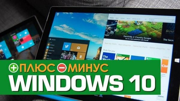 Плюсы и минусы Windows 10 отзывы