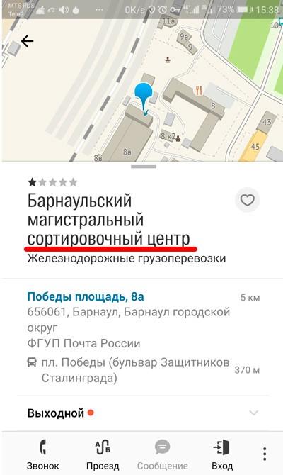 Сортировочный центр на карте в Барнауле
