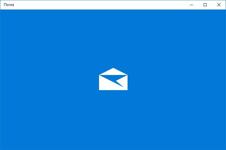 почта от windows 10
