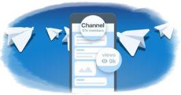 Как посмотреть подписчиков на канале в Телеграме и как набрать участников