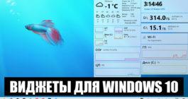 Топ-6 гаджетов на русском для выведения погоды на Рабочий стол Windows 10
