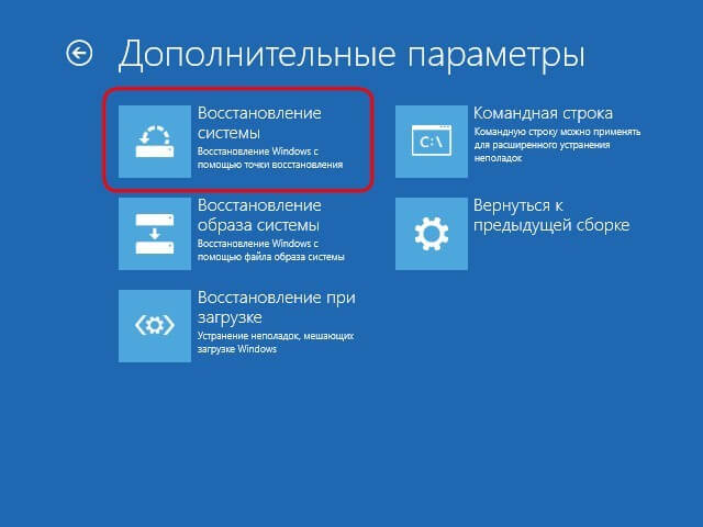 точка восстановления в Windows 10
