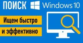 Как искать большие по размеру файлы на дисках в системе Windows 10