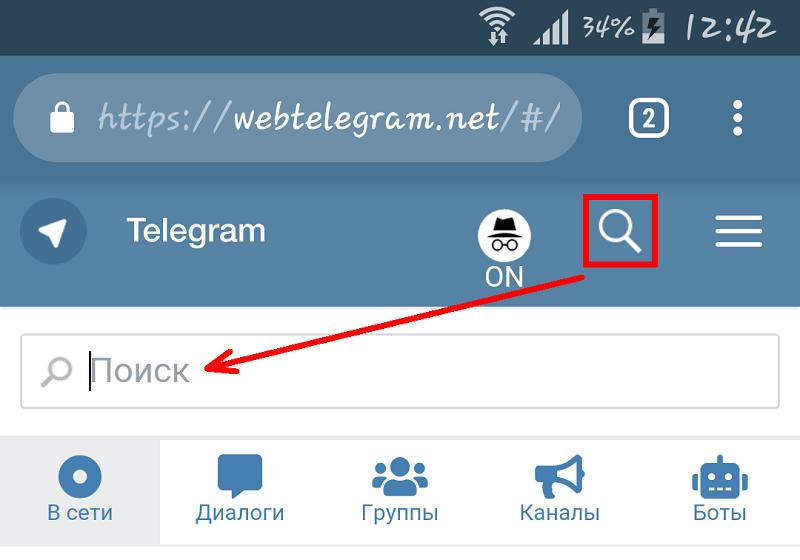 поиск в Телеграме
