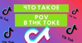 Что означает POV в ТикТоке и как сделать такое видео, интересные идеи