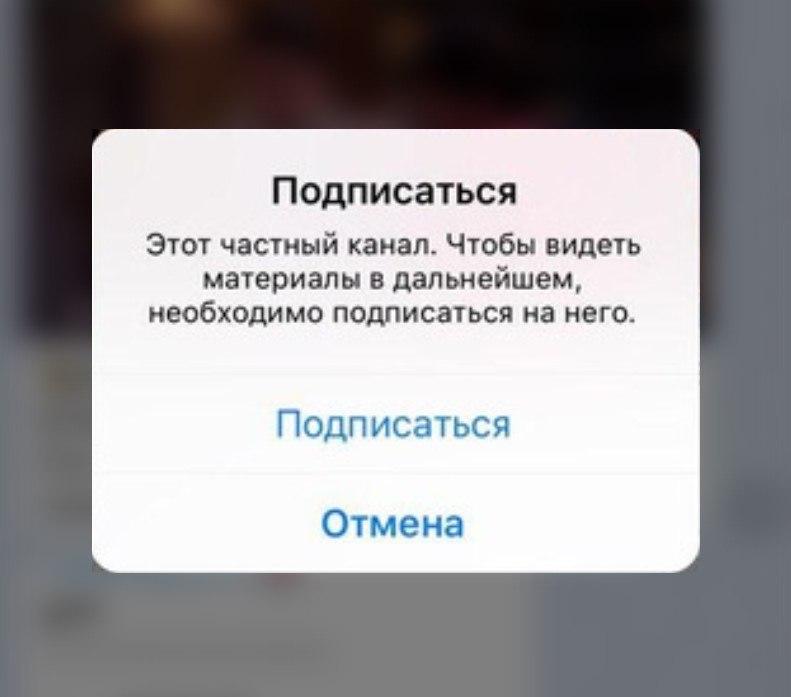 приватный Телеграм-канал