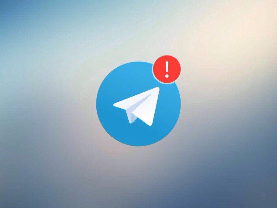 проблемы в телеграм