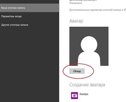 смена аватара в Windows 10