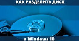 Топ-5 программ на русском для разделения жесткого диска на ОС Windows 10