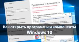 Где находится блок Программы и компоненты в ОС Windows 10, как найти список