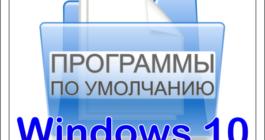 Как изменить и назначить программу по умолчанию для открытия файла Windows 10