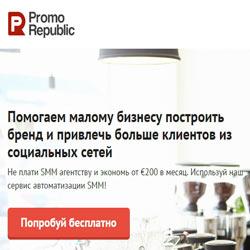 PromoRepublic – социальный инструмент для построения личного бренда