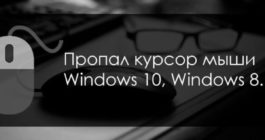 Почему пропал курсор мыши и что делать с проблемой на ОС Windows 10