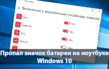 3 способа, как вернуть пропавший значок батареи на ноутбуке с ОС Windows 10